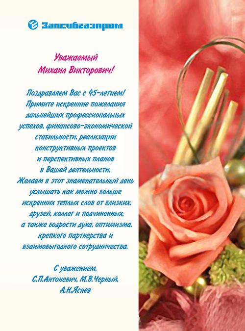 Поздравления с днем рождения свата проза